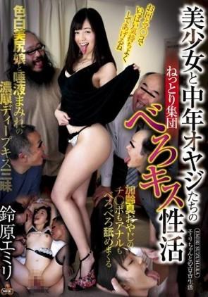 【モザ有】 美少女と中年オヤジたちのねっとり集団べろキス性活 鈴原エミリ