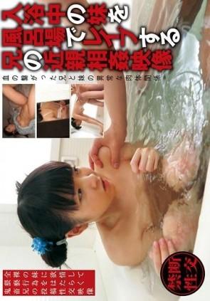 【モザ有】 入浴中の妹を風呂場でレイプする兄の近親相姦映像