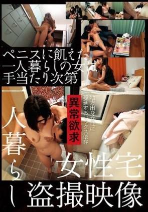 【モザ有】 異常欲求 一人暮らし女性宅盗撮映像