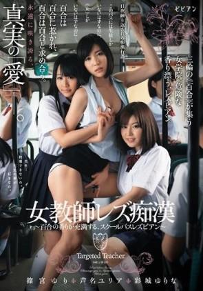 【モザ有】 女教師レズ痴漢~百合の香りが充満する、スクールバスレズビアン~