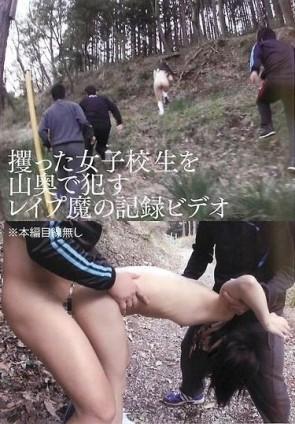【モザ有】 攫った女子校生を山奥で犯すレイプ魔の記録ビデオ