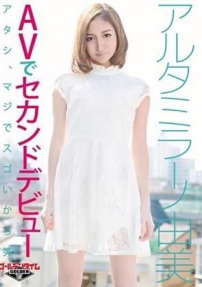 【モザ有】 ハッピー系ハーフタレント アルタミラーノ由美 AVでセカンドデビュー 「アタシ、マジでスゴいから笑」