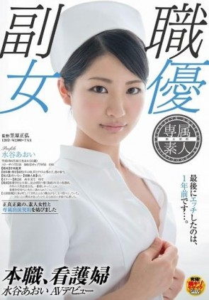 【モザ有】 本職、看護婦 水谷あおい AVデビュー