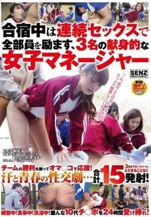 【モザ有】 合宿中は連続セックスで全部員を励ます、3名の献身的な女子マネージャー