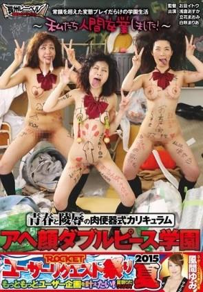 【モザ有】 青春と陵辱の肉便器式カリキュラム アヘ顔ダブルピース学園