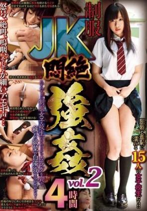 【モザ有】 制服JK悶絶強姦4時間 vol.2