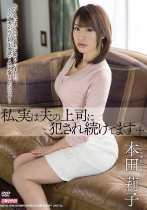 【モザ有】 私、実は夫の上司に犯され続けてます… 本田莉子