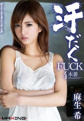 【モザ有】 汗だくFUCK4本番 麻生希