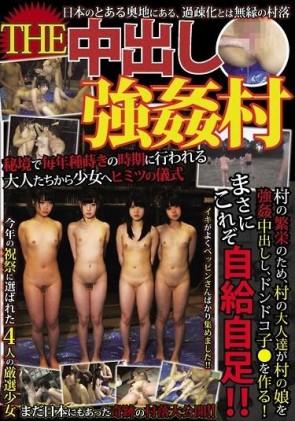【モザ有】 THE中出し強姦村 秘境で毎年種蒔きの時期に行われる大人たちから少女へのヒミツの儀式