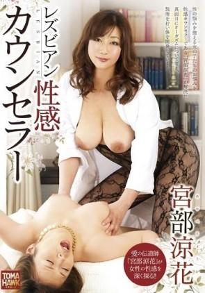 【モザ有】 レズビアン性感カウンセラー 宮部涼花