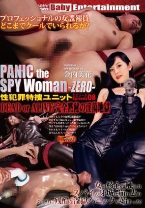 【モザ有】 性犯罪特捜ユニット PANIC the SPY Woman-ZERO- エピソード08 DEAD or ALIVE 完全黙秘の淫蕩地獄 金内美花
