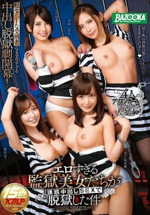 【モザ有】 エロすぎる監獄美女たちが誘惑中出しSEXで脱獄した件 花咲いあん 五十嵐星蘭 篠田ゆう 早川瑞希
