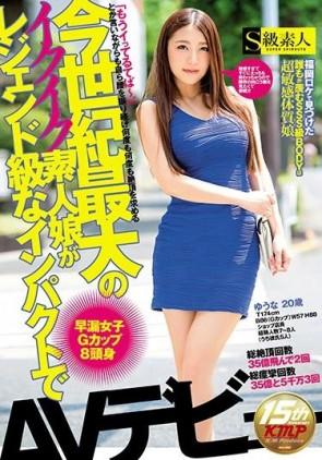 【モザ有】  今世紀最大のイクイク素人娘がレジェンド級なインパクトでAVデビュー