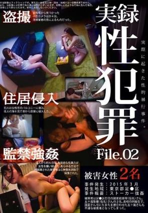 【モザ有】  実録性犯罪File 02