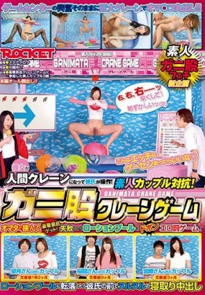 【モザ有】  素人カップル対抗!ガニ股クレーンゲーム