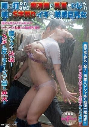 【モザ有】  雨に打たれながら痴漢師に乳首をいじられ続けS字反りイキする敏感巨乳女