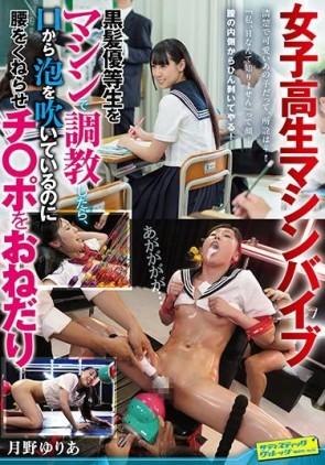 【モザ有】  女子校生マシンバイブ 黒髪優等生をマシンで調教したら、口から泡を吹いているのに腰をくねらせチ