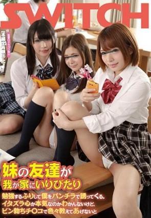 【モザ有】  妹の友達が我が家にいりびたり 勉強するふりして僕をパンチラで誘ってくる。
