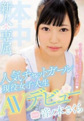 【モザ有】 新人 専属人気チャットガール現役女子大生AVデビュー!! 音ノ木さくら