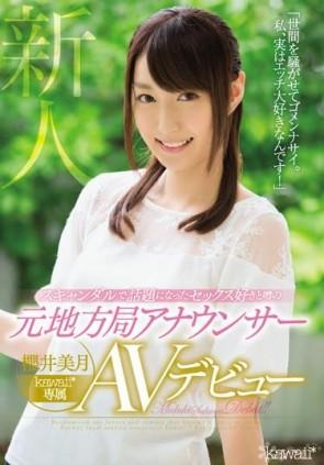【モザ有】 スキャンダルで話題になったセックス好きと噂の元地方局アナウンサー 櫻井美月 kawaii 専属AVデビュー