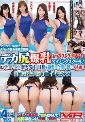 【モザ有】 デカ尻爆乳のセックスレス妻が集まるママさんスイミングスクール!