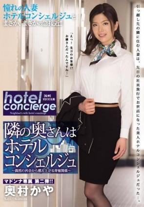 【モザ有】 隣の奥さんはホテルコンシェルジュ ~偶然の再会から燃え上がる背徳関係~ 奥村かや