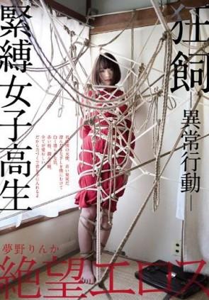 【モザ有】 絶望エロス 夢野りんか 狂飼-異常行動-緊縛女子校生