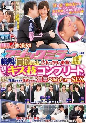 【モザ有】 ザ・マジックミラー 顔出し!働く美女限定 街頭調査!職場の同僚同士が2人っきりの密室で初めてのキス技コンプリートに挑戦!