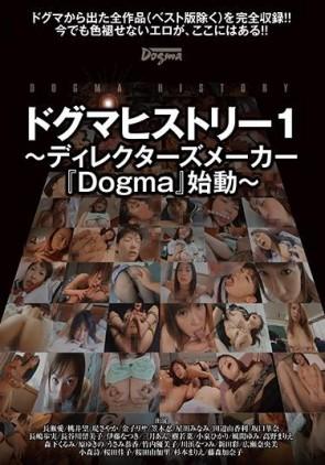 【モザ有】 ドグマヒストリー1~ディレクターズメーカー「Dogma」始動~