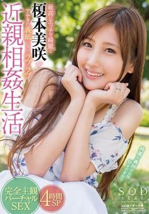 【モザ有】 最高にエッチで綺麗な榎本美咲がアナタの義姉になってラブラブ近親相姦生活
