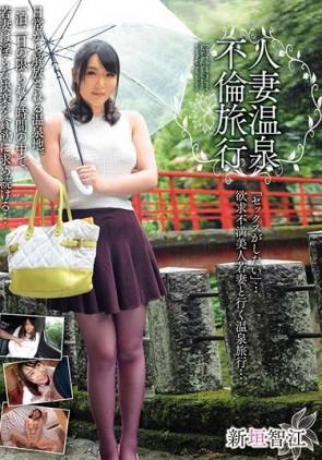 【モザ有】 人妻温泉不倫旅行 新垣智江