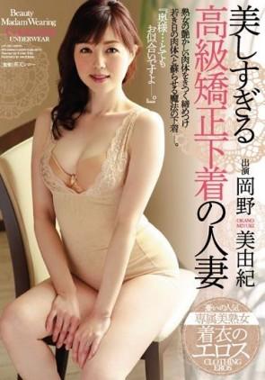 【モザ有】 美しすぎる高級矯正下着の人妻 岡野美由紀