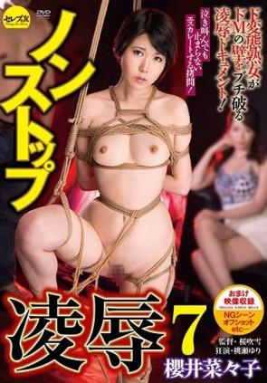 【モザ有】 ノンストップ凌辱7 櫻井菜々子