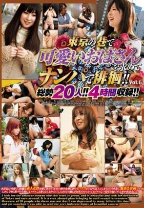 【モザ有】 東京の巷で可愛いおばさんを求めてナンパで徘徊!!Vol.6