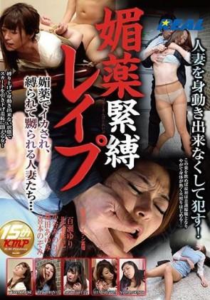 【モザ有】 媚薬緊縛レイプ 媚薬でイカされ、縛られて嬲られる人妻たち…