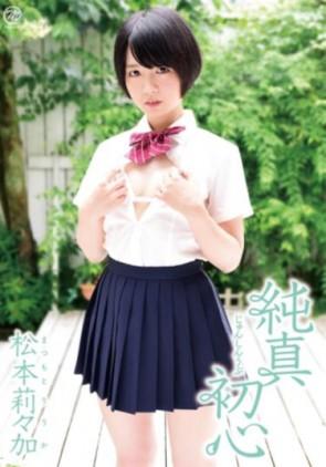 【モザ有】 松本莉々加/純真初心