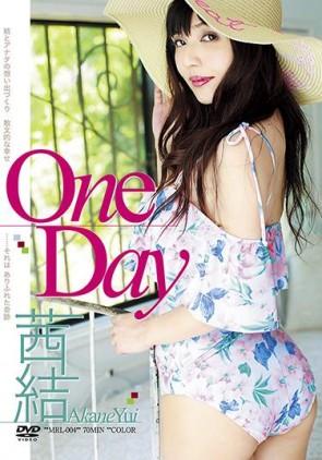 【モザ有】 茜結/ONE DAY