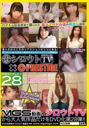 【モザ有】 シロウトTV×PRESTIGE PREMIUM 28