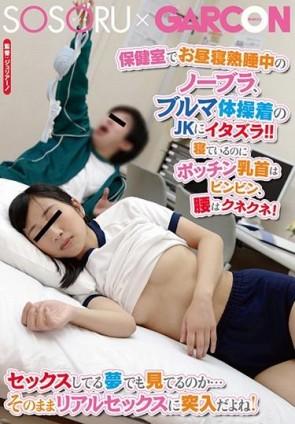 【モザ有】 保健室でお昼寝熟睡中のノーブラ、ブルマ体操着のJKにイタズラ!!寝ているのにポッチン乳首はビンビン、
