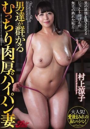 【モザ有】 男達が群がるむっちり肉厚パイパン妻 村上涼子