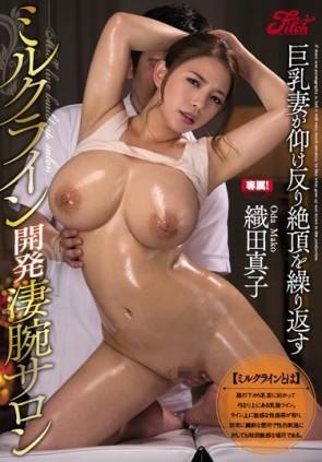 【モザ有】 巨乳妻が仰け反り絶頂を繰り返すミルクライン開発凄腕サロン 織田真子