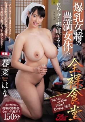 【モザ有】 爆乳女将の豊満女体をたらふく堪能できる全裸食堂 春菜はな