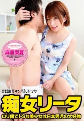 【モザ有】 痴女リータ ロリ顔でドSな美少女は日本男児の大好物 麻里梨夏
