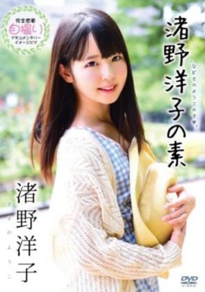 【モザ有】 渚野洋子/渚野洋子の素