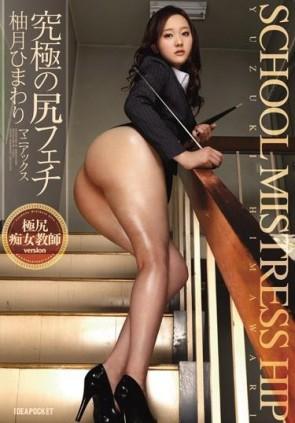 【モザ有】 究極の尻フェチマニアックス 極尻痴女教師version 柚月ひまわり