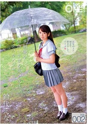 【モザ有】 #制服が似合いすぎる美少女はボクのカノジョ Vol.002 鈴代えな