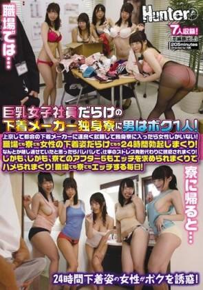 【モザ有】 巨乳女子社員だらけの下着メーカー独身寮に男はボク1人!上京して都会の下着メーカーに運良く就職して独身寮に入ったら女性しかいない!