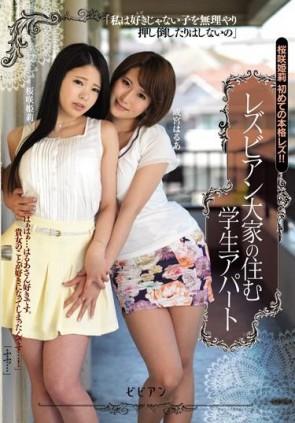 【モザ有】 レズビアン大家の住む学生アパート 桜咲姫莉 成宮はるあ