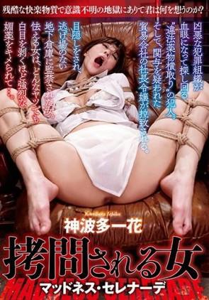 【モザ有】 拷問される女 マッドネス・セレナーデ 神波多一花