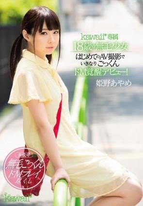 【モザ有】 kawaii 専属 18歳の無毛少女はじめてのAV撮影でいきなりごっくんドM覚醒デビュー! 姫野あやめ